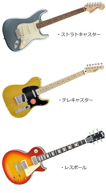最初のギターの選び方 | Roots Music School【府中市】ギター・ドラム ...